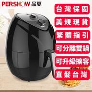 品夏空氣炸鍋家用機械電炸鍋多功能LQ3503PERSHO110v美規臺灣烤鍋