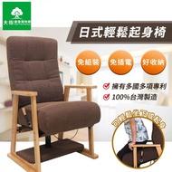 台灣製造 日式輕鬆輔助起身沙發椅 廠商直送 大樹