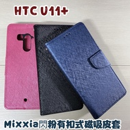 """""""扛壩子"""" Mixxia 閃粉有扣 HTC U11 Plus U11+ 6吋 皮套手機套手機殼有扣式皮套可側立"""