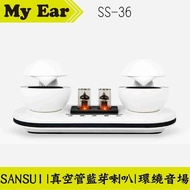 SANSUI SS36 真空管 藍芽 喇叭 360度環繞音場 | My Ear 耳機專門店
