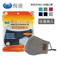 【AOK 飛速】防空汙PM2.5布面口罩(兩包組)