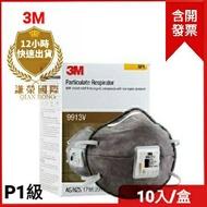 3M P1級活性碳口罩 9913V & 9913防疫口罩 重金屬 二手煙.油煙.油漆.異味(謙榮國際N95)