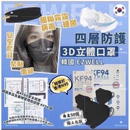 (OFFER !)🇰🇷💯KF94 EZWELL Yellow Dust Protection Face Mask(Premium Quality)🔥FDA, KFDA, CE, Dermatest✅
