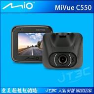 MIO MiVue C550 GPS 行車紀錄器 內附16G記憶卡