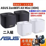 ASUS華碩 ZENWIFI AX MINI (XD4) 二入組/雙頻網狀/WiFi6/分享器/原價屋