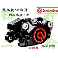♡動靜二輪♡『Brembo』【豐年俐】對二卡鉗 (勁戰 SMAX FORCE 雷霆 JETS) (黑底紅圖)