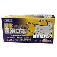 YASCO昭惠醫用外科口罩(手術面罩/50入/盒)(缺貨中)