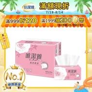 唯潔雅潔淨柔感抽取式衛生紙 (100抽x72包/箱)