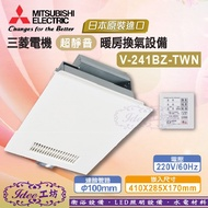 三菱電機 4合一 220V 浴室暖風乾燥機 V-241BZ-TWN -【Idee 工坊】