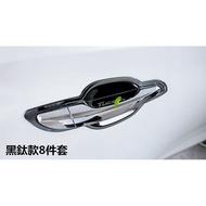 預定 現代 Hyundai 全新 TUCSON 改裝專用 門腕 門把手護碗 拉手保護貼外門碗貼