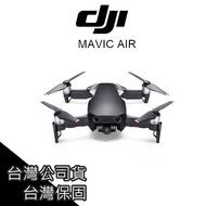 宅配免運 DJI MAVIC AIR 單機版 無人機 空拍機 4K 台灣公司貨 保固 曉 PRO【AIR001】