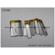☆小伶通訊☆現貨 351460 351560 3.7v 鋰聚合物電池 厚3寬14長60mm 容量250mAh