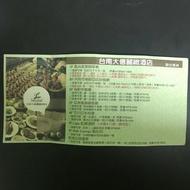台南大億麗緻酒店聯合餐券(平假日皆可使用)
