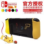 現貨 switch 周邊 switch保護套 IINE良值原裝 任天堂Switch保護套NS保護殼分體水晶殼 手柄硅膠套