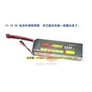5200mah 11.1V 30C 3S 電池 航模電池3S T插接頭出貨