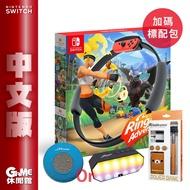NS Switch《健身環大冒險》中文版+拉拉熊自拍行動電源+藍芽小音箱【GAME休閒館】