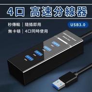 USB3.0 4口高速HUB 集線器(HUB)