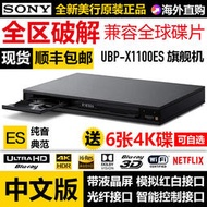 索尼Sony UBP-X1100ES 旗艦4K UHD HDR 3D藍光播放器DVD影碟機