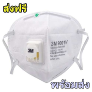 N95 9001Vหน้ากากอนามัย ป้องกันไวรัส ฝุ่นpm2.5 n95 3mหน้ากากอนามัยn95 3m mask 3m mask n95 3m 9001 n95 face mask หน้ากาก pm25 หน้ากากกันฝุ่น3m   หน้ากาก 3m แท้หน้ากาก 3m 9001v หน้ากากป้องกันฝุ่นละอองพับได้มีวาล์วระบายอากาศ  มีใบรับรองรับรองของแท้100%
