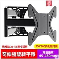 電視支架 液晶電視掛架伸縮旋轉顯示器壁掛支架創維海信TCL55 65寸通用