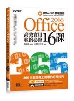 Office 2016高效實用範例必修16課