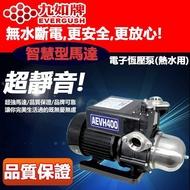 九如牌泵浦 AEVH400 1/2HP 電子式穩壓加壓機 熱水專用 電子穩壓泵 1/2HP (加壓機、加壓馬達)