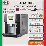 โปรโมชั่น เครื่องทำกาแฟ เครื่องชงกาแฟอัตโนมัติ อูก้า -006 Home Automatic Coffee Machine ราคาถูก เครื่องชงกาแฟ เครื่องชงกาแฟสด เครื่องชงกาแฟอัตโนมัติ เครื่องชงกาแฟพกพา