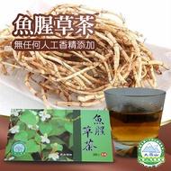 【大雪山農場】魚腥草茶 3g-30包-盒(1盒組)