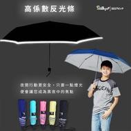 【TDN】大剛好超撥水無敵三折傘晴雨傘(超輕量大傘面反光晴雨傘抗UV防風B5583)