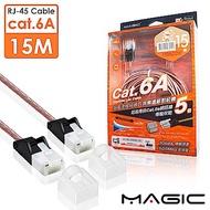 MAGIC Cat.6A 極細純銅超高速網路線(專利折不斷接頭)-15M