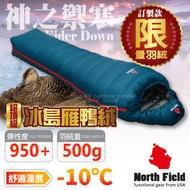 【美國 North Field】Eider Down 超頂級冰島雁鴨絨-10℃純手工羽絨睡袋500g (950+FP)登山 非Yeti Mammut Montbell/ 黑岩藍