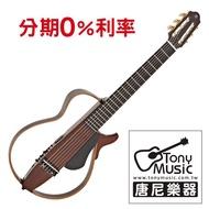 分期零利率 YAMAHA 山葉 SLG200NW 全新改款 指板較寬 靜音古典吉他 SLG-200NW【唐尼樂器】