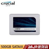 [滿額92折]Micron 美光 Crucial MX500 500GB SSD 固態硬碟 PS4可用 蝦皮24h