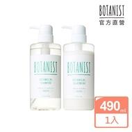 【BOTANIST】植物性清爽洗髮精/潤髮乳490ml(清爽柔順型)