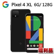 【福利品】Google Pixel 4 XL (6G/128G)-黑