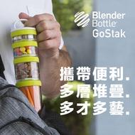 Gostak系列 Tritan 多功能保鮮盒 4層 4色