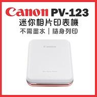 Canon PV-123 迷你相片印表機