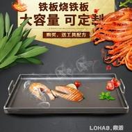鐵板燒烤盤烤魷魚鐵板豆腐設備雞蛋灌餅鍋手抓餅加厚鋼板專用鐵板 樂活生活館