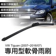 專用軟骨雨刷 福斯VW Tiguan (2007~2016/07)-24+21吋