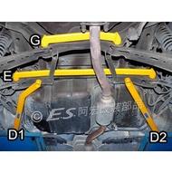 阿宏改裝部品 E.SPRING 三菱 FORTIS 鋁合金拉桿組 -- 後下拉(短)