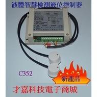 【才嘉科技】C352液體智慧液位控制器/高低位液位控制器/智慧檢測自動開水關水/全自動水位控制器(附發票)