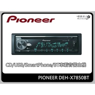【桃園 聖路易士】先鋒 PIONEER DEH-X7850BT CD/MP3/WMA/USB/AUX/iPhone/藍芽