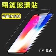 電鍍保護貼 玻璃貼 小米 Max3 小米9 紅米note8 pro 紅米Note7 Note6