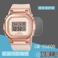 超值精品✨適用於卡西歐GM-S5600手錶鋼化膜GM-S5600手錶膜PG屏幕膜保護膜