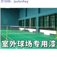 室外丙烯酸籃球場地坪漆地膠水泥地面漆防滑耐磨地板漆黃色劃線漆