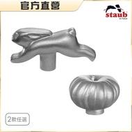 【法國Staub】造型鍋蓋頭(牛/魚/蝸牛/公雞/小豬/龍蝦6種任選)