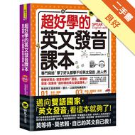 超好學的英文發音課本(附虛擬點讀筆APP+1CD) [二手書_良好] 4136
