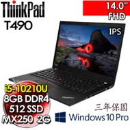 Lenovo ThinkPad T490 14吋 I5-10210U/8G/512GSSD/MX250/3年保固 贈防震側背包、美型無線滑鼠