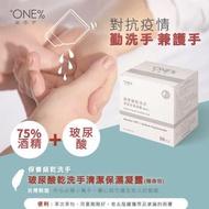 75%酒精玻尿酸乾洗手隨身包(50包)12盒