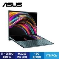 ASUS ZenBook Pro Duo UX481FL-0041A10510U 蒼宇藍 華碩創作者輕薄筆電